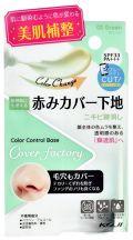 カバーファクトリー カラーコントロールベース