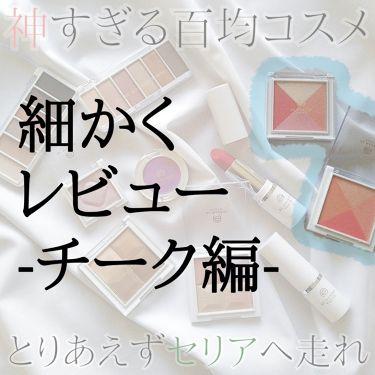 AC ミックス チーク カラー/AC MAKEUP(エーシーメイクアップ)/パウダーチークを使ったクチコミ(1枚目)