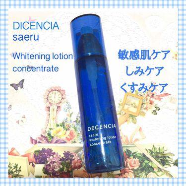 サエル ホワイトニング ローション コンセントレート/DECENCIA/化粧水を使ったクチコミ(1枚目)