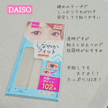 しなやかフィット/DAISO/その他を使ったクチコミ(3枚目)