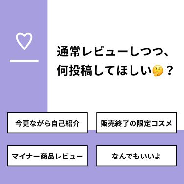 わさびちゃん on LIPS 「【質問】通常レビューしつつ、何投稿してほしい🤔?【回答】・今更..」(1枚目)