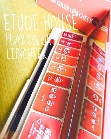 プレイカラーリップ&チーク/ETUDE HOUSE/口紅を使ったクチコミ(1枚目)