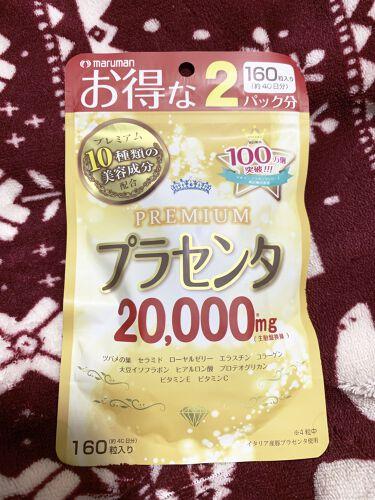 プラセンタ20000プレミアム/マルマン/美肌サプリメントを使ったクチコミ(1枚目)