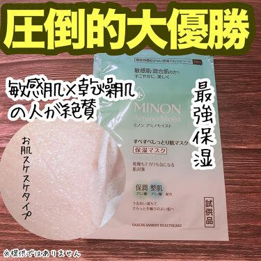 ミノン アミノモイスト すべすべしっとり肌マスク/ミノン/シートマスク・パックを使ったクチコミ(1枚目)