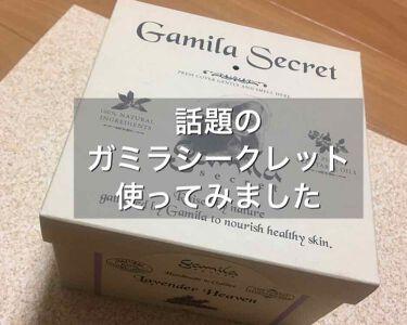 ガミラシークレット ラベンダー/ガミラシークレット/ボディ石鹸を使ったクチコミ(1枚目)
