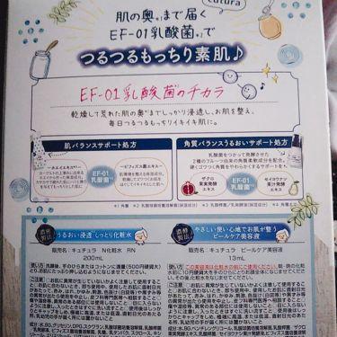 キュチュラ N化粧水 RN(しっとり化粧水)/pdc/化粧水を使ったクチコミ(2枚目)