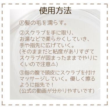 ヘッドスクラブ デリケート・ジャスミン/SABON/頭皮ケアを使ったクチコミ(6枚目)