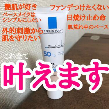 UVイデア XL プロテクショントーンアップ ローズ/LA ROCHE-POSAY/日焼け止め(顔用)を使ったクチコミ(1枚目)
