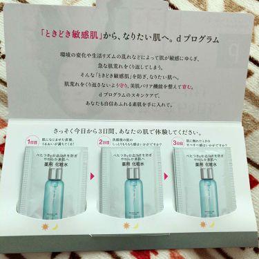 バランスケア ローション W II/d プログラム/化粧水を使ったクチコミ(2枚目)