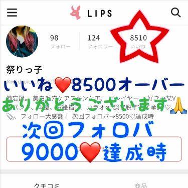 祭りっ子 on LIPS 「【お知らせ】【雑談】いいね❤️8500オーバーありがとう御座い..」(1枚目)