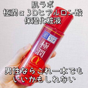 極潤αハリ化粧水しっとりタイプ/肌ラボ/化粧水を使ったクチコミ(1枚目)