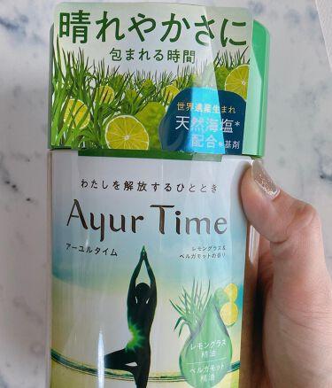 Ayur Time(アーユルタイム)/アーユルタイム/入浴剤を使ったクチコミ(5枚目)