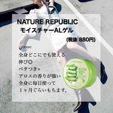 アロエベラ92%/ネイチャーリパブリック(韓国)/日焼け止め(ボディ用)を使ったクチコミ(2枚目)