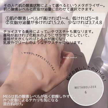 イプサ ME 6(医薬部外品)/IPSA/化粧水を使ったクチコミ(3枚目)