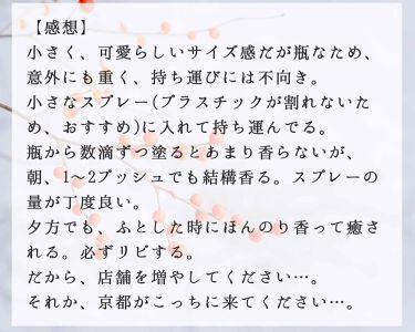 舞妓夢コロン/京都舞妓コスメ/香水(レディース)を使ったクチコミ(4枚目)