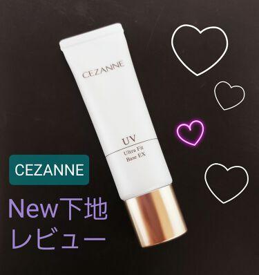 UVウルトラフィットベースEX/CEZANNE/化粧下地を使ったクチコミ(1枚目)