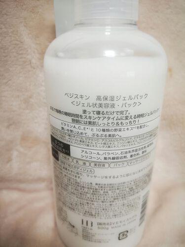 高保湿ジェルパック/ベジスキン/フェイスクリームを使ったクチコミ(2枚目)