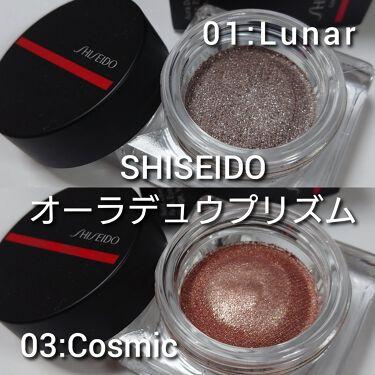 オーラデュウ プリズム/SHISEIDO/パウダーアイシャドウを使ったクチコミ(2枚目)