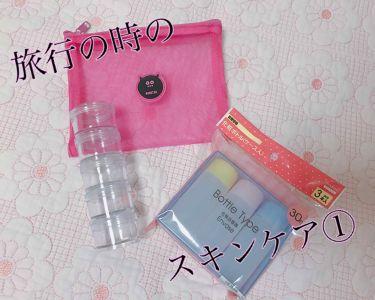 化粧ボトル(化粧ボトル付き)30ml/DAISO/その他を使ったクチコミ(1枚目)