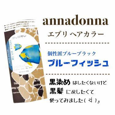 エブリ ヘアカラー/アンナドンナ/ヘアカラー・白髪染め・ブリーチを使ったクチコミ(1枚目)
