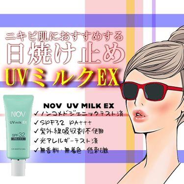 UVミルクEX/NOV/日焼け止め(ボディ用)を使ったクチコミ(1枚目)