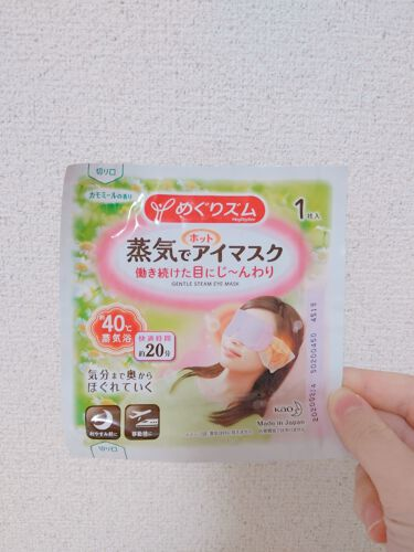 蒸気でホットアイマスク カモミールジンジャーの香り/めぐりズム/その他を使ったクチコミ(1枚目)