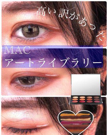 【画像付きクチコミ】こんにちは!ふじりちゃんです!!ーーーーーーーーーーーーーーーーーーーーーーーーーーーーーーーーーーーーーーーーーー今日は「MACアートライブラリー」を紹介します!!この商品はアイシャドウパレットです😳ーーーーーーーーーーーーーーーー...