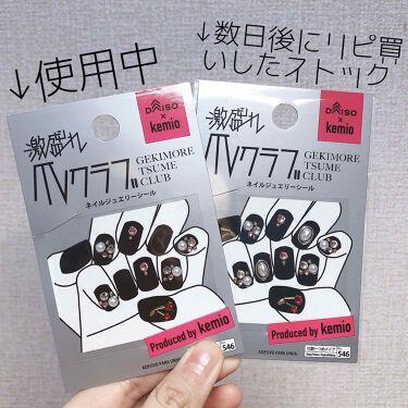 激盛れ爪クラブ/DAISO/ネイル用品を使ったクチコミ(2枚目)