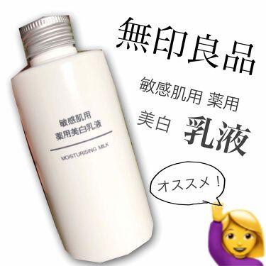 mahiro☺︎さんの「無印良品敏感肌用薬用美白乳液<乳液>」を含むクチコミ