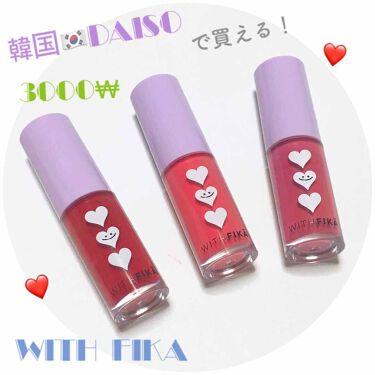 WITHFIKA シルキーベルベットリップティント/DAISO/口紅を使ったクチコミ(1枚目)