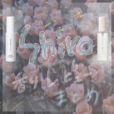 【画像付きクチコミ】.皆さんこんにちは、éммαです𓅹今回は私が使っているshiroの香水4種についてレビューをしたいと思いますᙏ̤̫気になっている方のお買い物の参考になれば幸いです♡┈┈┈┈┈┈┈┈┈┈┈┈┈┈┈┈┈┈┈┈まず、ボディコロンとオードパル...