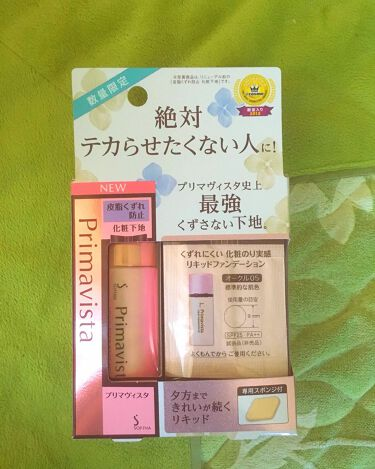 Hiroka Yamaguchiさんの「ソフィーナ プリマヴィスタ皮脂くずれ防止 化粧下地<化粧下地>」を含むクチコミ