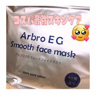 アルブロEGスムースフェイスマスク/アルブロ/シートマスク・パックを使ったクチコミ(1枚目)