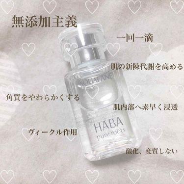 高品位「スクワラン」/HABA/フェイスオイル・バーム by すず