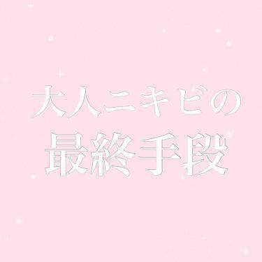美容商品営業@Mioさんの「ペアペアA(医薬品)<その他>」を含むクチコミ