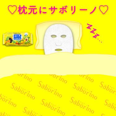 サボリーノ公式アカウントさんの「サボリーノ目ざまシート<シートマスク・パック>」を含むクチコミ