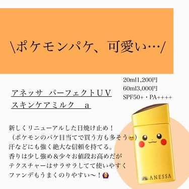 パーフェクトUV スキンケアミルク a/アネッサ/日焼け止め(ボディ用)を使ったクチコミ(6枚目)