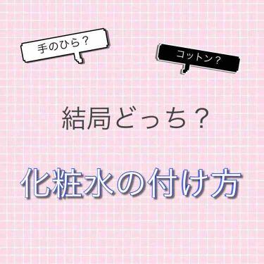 山田さんの「ナチュリエスキンコンディショナー(ハトムギ化粧水)<化粧水>」を含むクチコミ