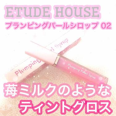 プランピングパールシロップ/ETUDE/リップグロスを使ったクチコミ(1枚目)