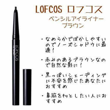 アイライナーペンシル/LOFCOS (ロフコス)/ペンシルアイライナーを使ったクチコミ(2枚目)