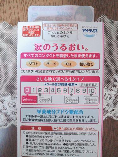 マイティアCL (医薬品)/マイティア/その他を使ったクチコミ(3枚目)
