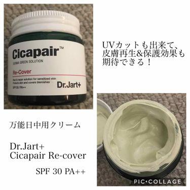 シカペア リカバー/DrJart+(ドクタージャルト)/その他スキンケアを使ったクチコミ(1枚目)