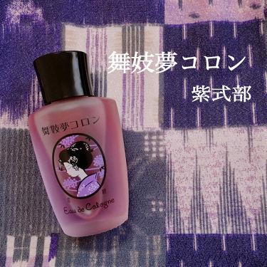 【画像付きクチコミ】ごきげんよう、怜です♡またまた時間が空きましたが、笑香水紹介致します〜✨第七回は、〈舞妓夢コロン紫式部オーデコロン〉------------------------------------------------初夏に花を咲かせ、秋に...