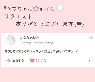 ・˚ʚ megu ɞ˚・ on LIPS 「こんばんわ!🌙.*·̩͙お久しぶりです♪ૢ今回は『かなちゃん🌸..」(2枚目)