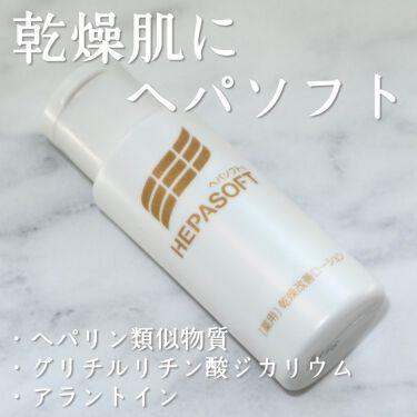 薬用顔ローション/ヘパソフト/化粧水を使ったクチコミ(1枚目)