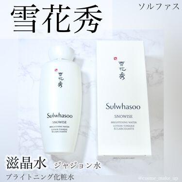 滋晶水/Sulwhasoo/化粧水を使ったクチコミ(1枚目)