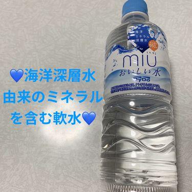 MIU/ダイドードリンコ/ドリンクを使ったクチコミ(1枚目)