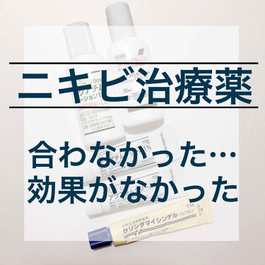 アクアチムローション、アクアチムクリーム(医薬品)/大塚製薬/その他スキンケアを使ったクチコミ(3枚目)