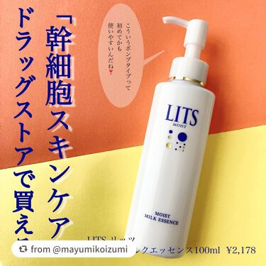 モイスト ミルクエッセンス/LITS/乳液を使ったクチコミ(1枚目)