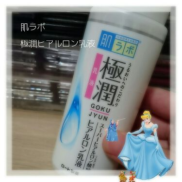 k 🐼♡さんの「肌ラボ極潤 ヒアルロン乳液<乳液>」を含むクチコミ